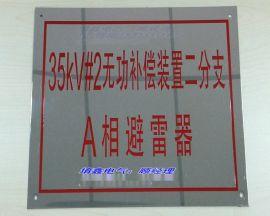 铝反光电力标识牌厂家-电厂铝腐蚀标志牌优惠