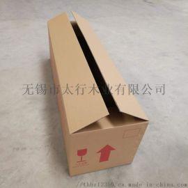 无锡纸箱厂家  定制物流包装箱 折叠纸箱包装盒
