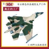 仿真飞机模型 飞机模型制造 高仿真飞机模型厂家 飞机模型定制 静态飞机模型批发 1:48 歼16丛林迷彩