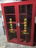 消防工具柜专业生产厂家