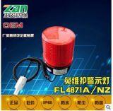 浙江正安供应厂家直销FL4871A/NZ免维护指示灯LED车载指示灯批发价格