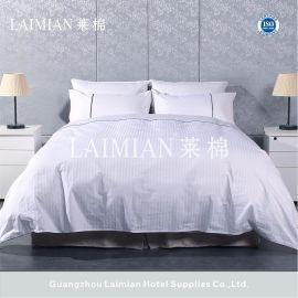 广州莱棉酒店用品 全棉白色提花嵌条床品四件套 宾馆客房40S 60S 80S床单被套枕套定制尺寸