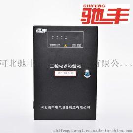驰丰电器电源防雷箱避雷箱JCF-B385/40