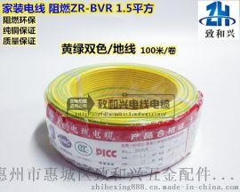 国标香港美的家装电线ZB-BVR1.5平方 阻燃单芯多股铜芯家用电缆线厂家