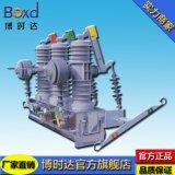 ZW43-12(G)/630-20型户外高压永磁真空断路器