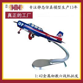仿真飞机模型 合金飞机模型制造 高仿真飞机模型厂家 飞机模型定制 飞机模型批发 初教六表演型合金飞机模型