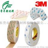 强力3m双面胶带 背胶 海绵双面胶 粘贴 3m胶贴 电子产品胶带