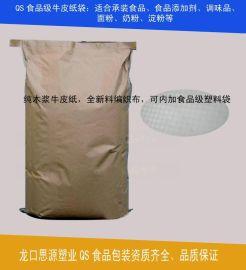 山东食品级包装袋生产厂家,QS食品包装认证,调味品用牛皮纸袋