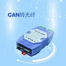 LCFNET-600/622E CAN/光纤以太网转换器  广州达谙 CAN/无线转换器