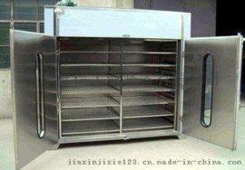 海参烘干机  海产品烘干机