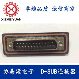 D-SUB防水连接器,DP25M直焊板铆鱼叉