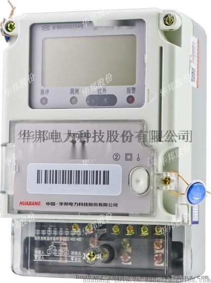 DDZY866-Z单相智能电能表(远程 载波)