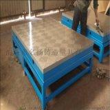 焊接平台 铸铁平板 划线平台 T型槽平台