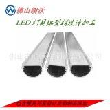 设计加工LED灯条铝型材外壳 线条灯铝型材开模