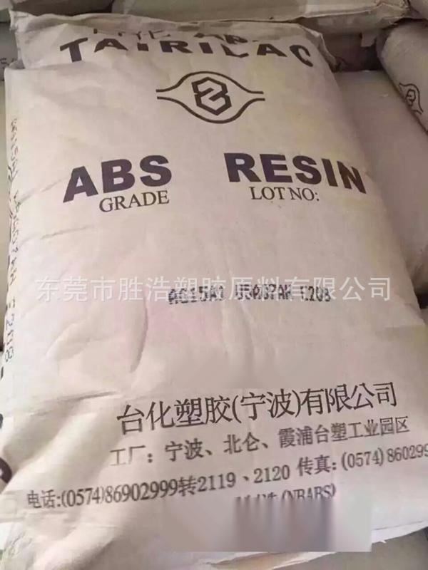 ABS高光泽性 宁波台化 AG15A1高抗冲击性ABS 电子电器部件通用塑料 注塑级ABS