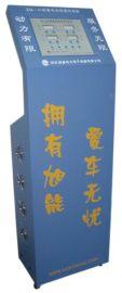 旭能快速充电站 (XN-3648)