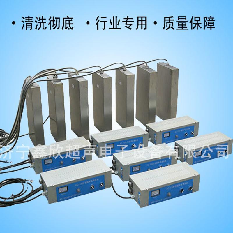 超声波振板嵌入式超声波清洗机山东鑫欣