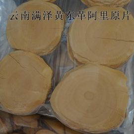 雲南滿澤黃東革阿裏原片的吃法幾使用方法