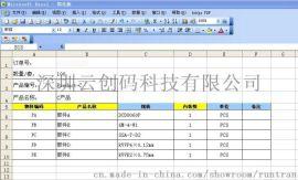设备组装扫描装箱管理软件