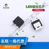 【附電源方案】芯聯CL1570 單通道線性恆流控制器  無EMI問題 線路簡單 無需變壓器 一級代理 提供方案及技術支持