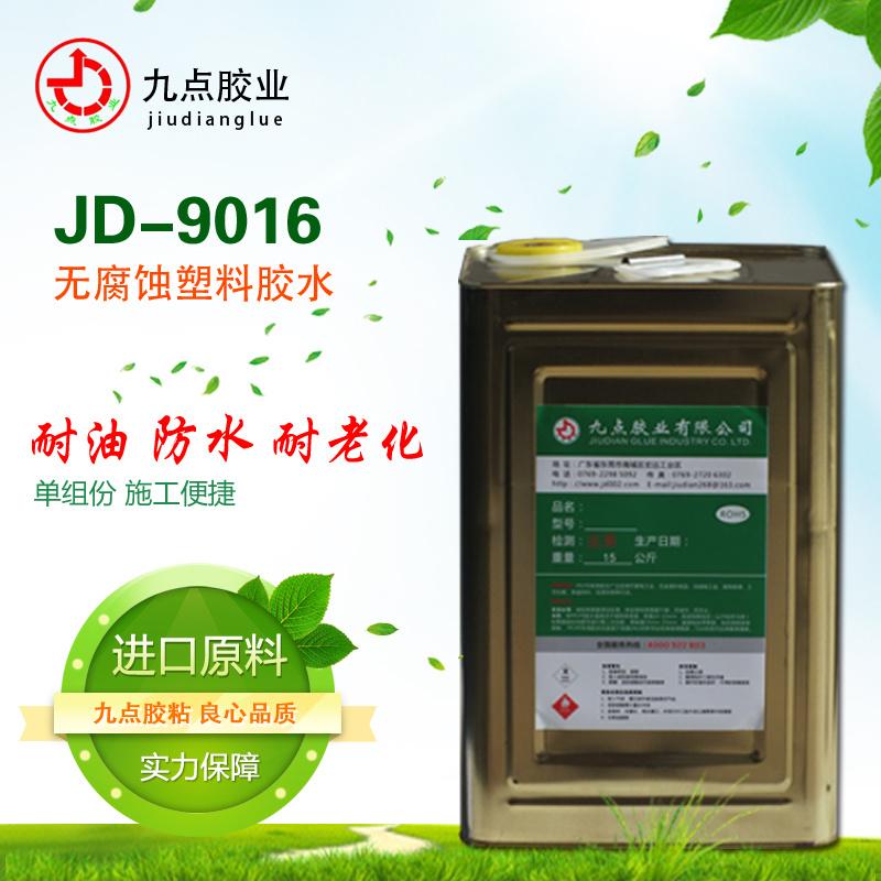 JD-9016低氣味不拉絲塑料膠水廠家直銷