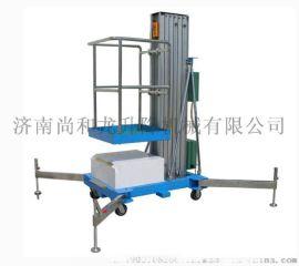 尚和龙SJYL8-125-1铝合金升降机