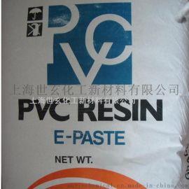 低吸溼均聚糊樹脂 韓國韓華KH-60糊樹脂