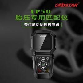 OBDSTAR/轩宇车鼎TP50胎压  匹配仪 胎压传感器测试仪 胎压传感器激活工具