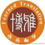 重庆英国留学签证材料翻译公司