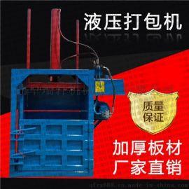 10吨加厚槽钢液压打包机 江苏液压打包机