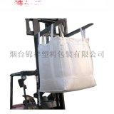 山东烟台吨袋厂家 1吨 1.5吨集装袋