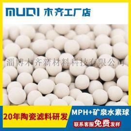 冷凝水中和球代替胺中和PH调节剂MPH+新型矿泉碱性球