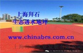 拜石供应南京彩色透水砼/艺术地坪添加剂