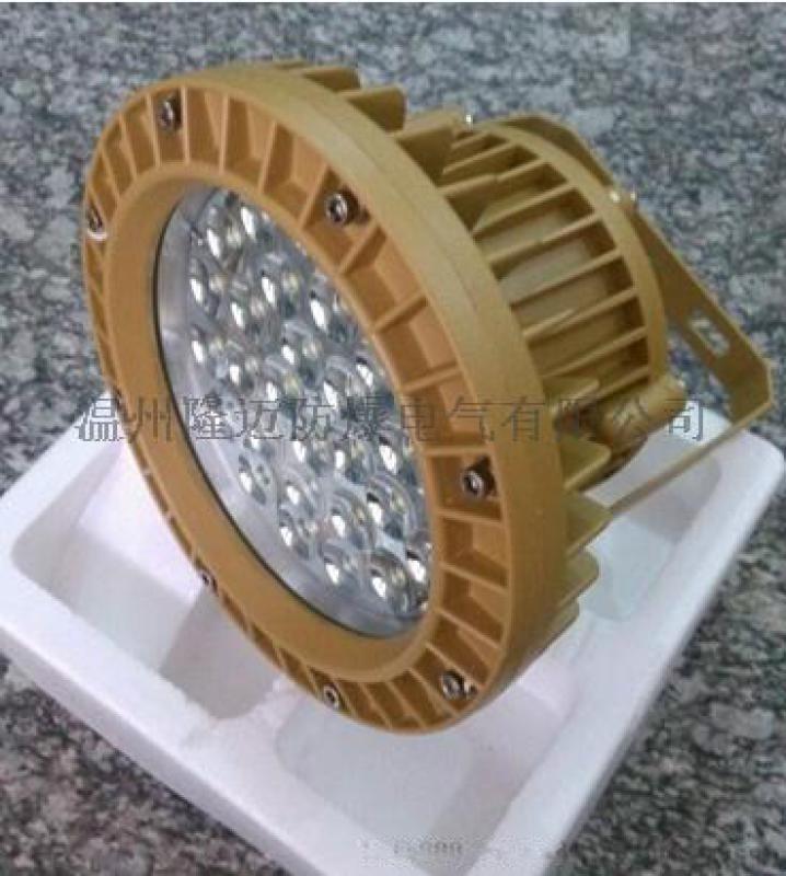 BCd6350-60h1 護欄式LED防爆照明燈