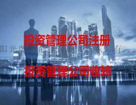 注册投资管理公司的条件/投资顾问公司注册资金/阳光