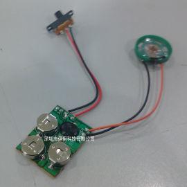 发声机芯 语音机芯 音乐机芯 拨动开关控制