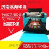 济南T恤衫打印机 服装印花机 数码直喷厂家直销