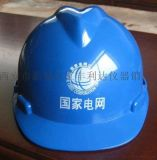 商洛哪余有賣玻璃鋼安全帽18821770521