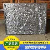 北京富邦盛华专业定制艺术浮雕造型雕花铝单板厂家定制
