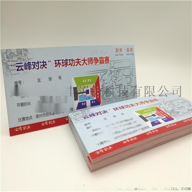 票务公司门票定制卷筒折叠门票打号二维码系统查询门票