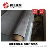 180目304材質不鏽鋼網平紋編織1米寬廠家直銷