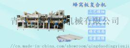 蜂窝板复合机板材复合机设备