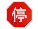 佛山超泽交通标识牌 交通停车警示牌 交通警示牌