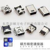 XKB USB 硕方更专业的连接器生产厂家