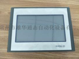 XHQG-30伺服切管机控制器触摸屏一体机