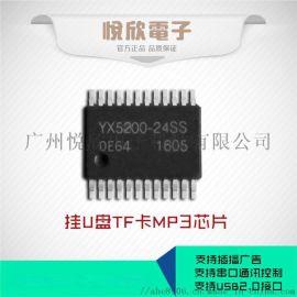 串口MP3芯片语音芯片 广东悦欣电子语音芯片