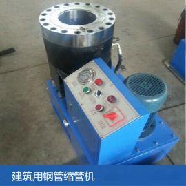 液压全自动缩管机贵州缩管机模具厂家直销