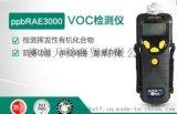 PGM-7340 ppbRAE 3000泵吸式 VOC检测仪