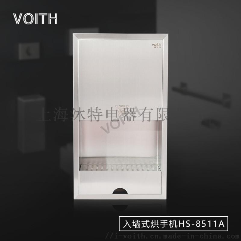 自動幹手器價格品牌福伊特VOITH