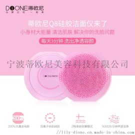 蒂歐尼硅膠電動潔面儀毛孔清潔器Q8定制OEM